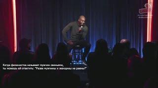 Дэйв Шапелл - Откровение (Русская озвучка)   Аудио версия