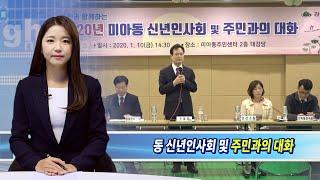강북구, '동 신년인사회 및 주민과의 대화' 개최