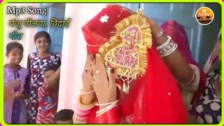 मंजू पीलवा का राजस्थानी सुपरहिट विवाह विदाई गीत 2019 आज म्हारा बाईसा Vidai Song Baisa