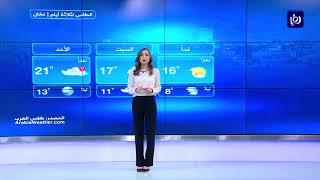 النشرة الجوية الأردنية من رؤيا 4-4-2019