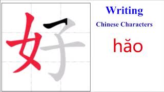 Chinese character 好 hăo, good
