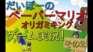 【だいぼーのゲーム実況!】今回は「ペーパーマリオ オリガミキング」をプレイするぞ!その2【毎週日曜日17時公開予定!】