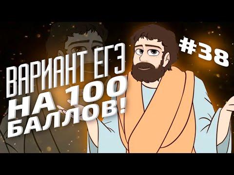 ВАРИАНТ #38 ЕГЭ 2021 ФИПИ НА 100 БАЛЛОВ (МАТЕМАТИКА ПРОФИЛЬ)