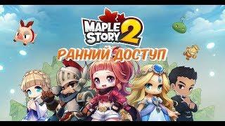 ПИЛОТНЫЙ СТРИМ Maple Story 2 РАННИЙ ДОСТУП