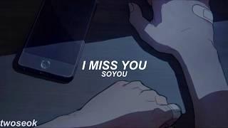 I Miss You ♡ Soyou, Goblin Ost  (sub Español)