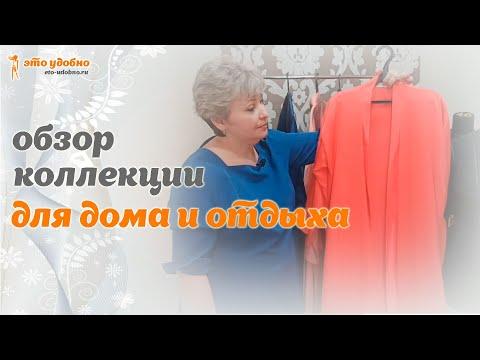 Коллекция для дома и отдыха. Халаты. Пошив одежды на заказ. Интернет-магазин женской одежды.