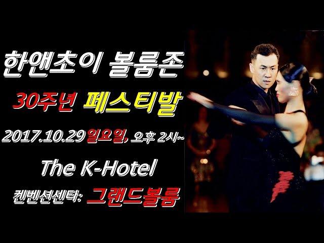 [????] Han&Choi Ballroom Zone 30th Anniversary [????????]