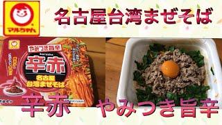 東洋水産 名古屋台湾まぜそばを食べてみました。 挽肉とニラを足したら...