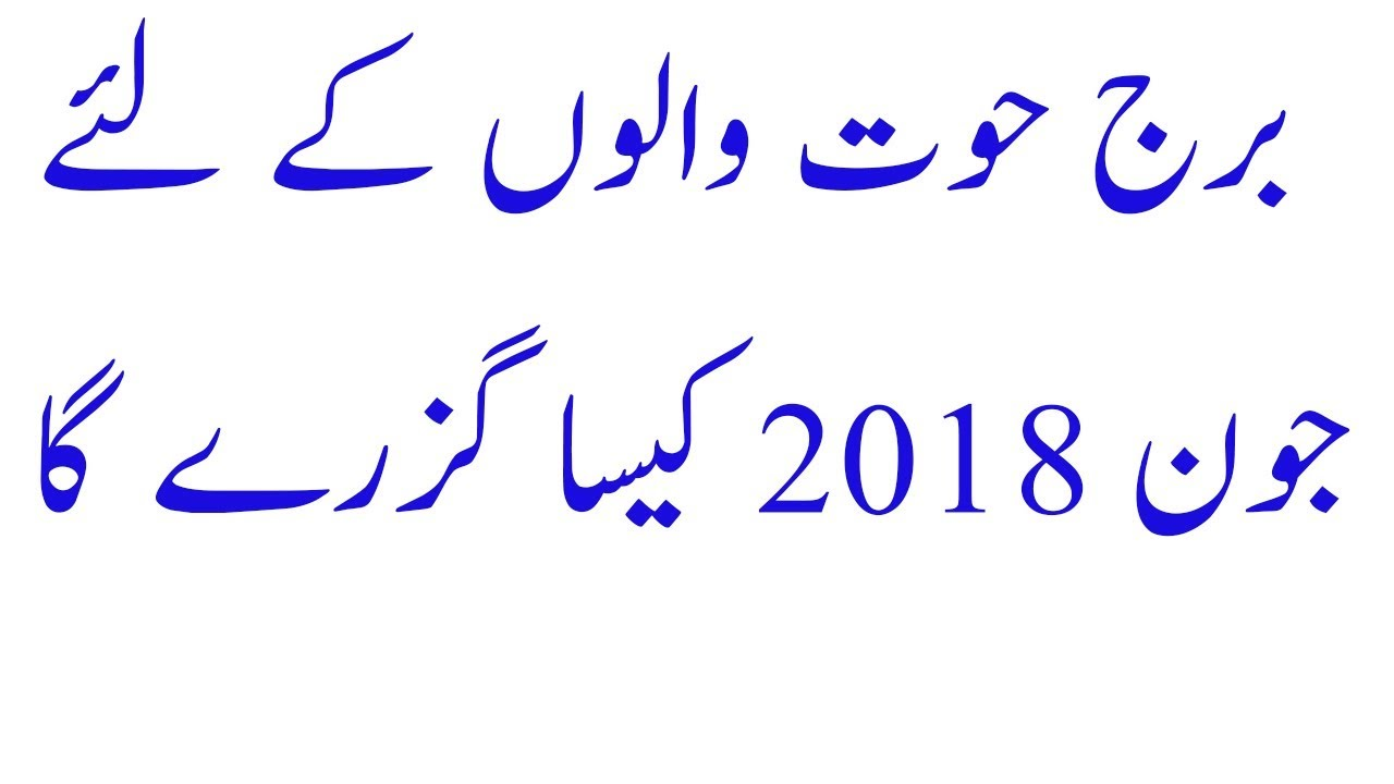 Pisces June Monthly Horoscope 2018 Pisces June 2018 Forecast In Urdu