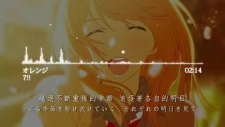 【繁中字幕】7!! - オレンジ (四月は君の嘘 ED2)