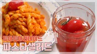 토마토마리네이드 만들기   숏파스타샐러드와 방울토마토마…