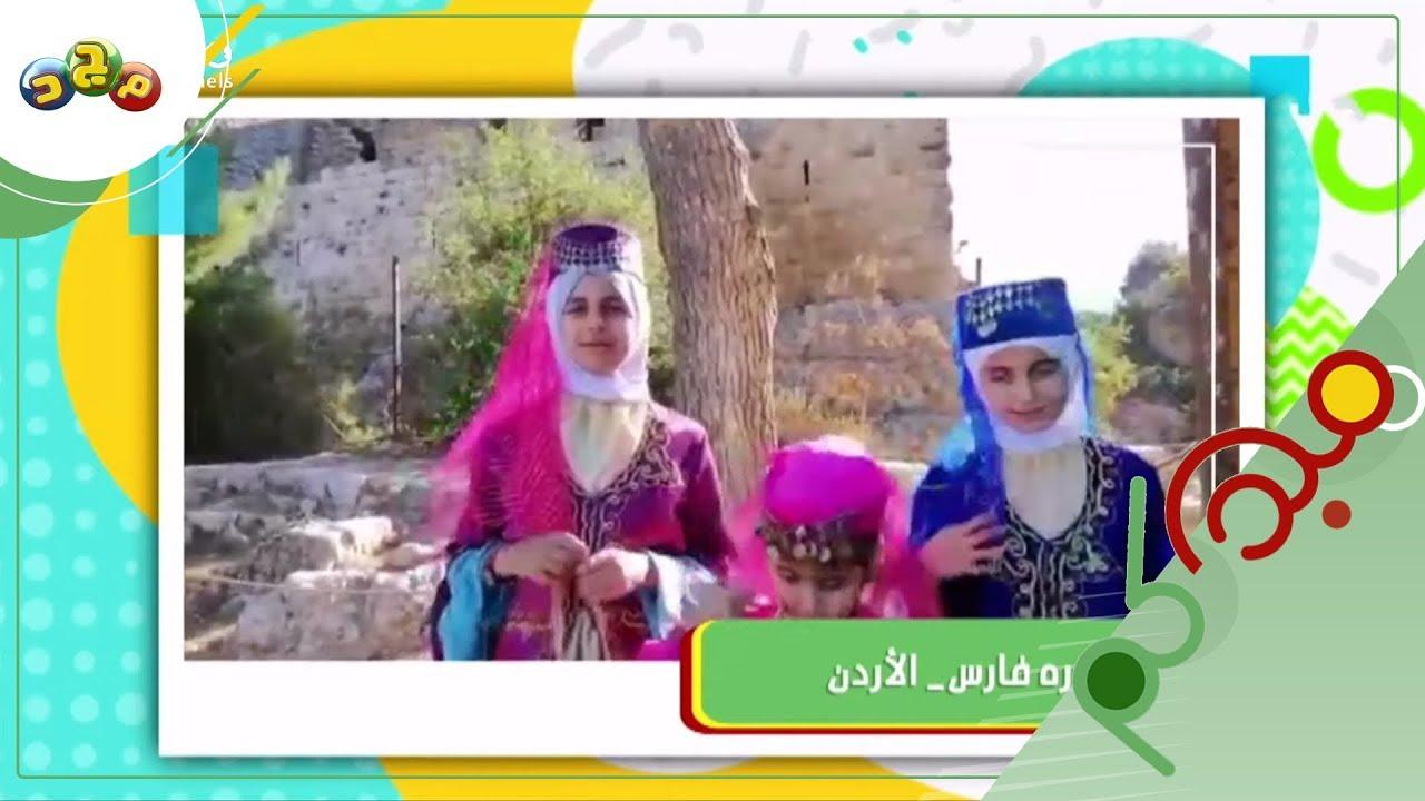 شبكة المجد:أصدقاء فهمان   جولة في معالم الأردن مع نورة فارس