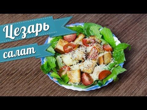 Салат Цезарь с курицей - рецепт с классическим соусом