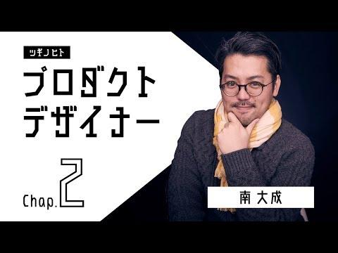 デザイナーのキャリア形成(リクルート編)|プロダクトデザイナーのヒトChap.2