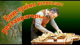 Реставрация и ремонт старинной мебели.Приёмы работы от Виталия Виноградского(В этом видео показаны некоторые приёмы ремонта и реставрации мебели. Только самые интересные и полезные..., 2015-12-14T20:17:22.000Z)