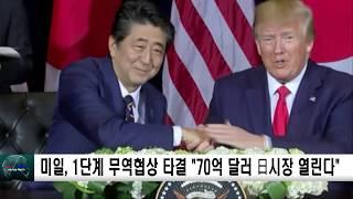 """미일, 1단계 무역협상 타결…트럼프 """"70억 달러 日시…"""