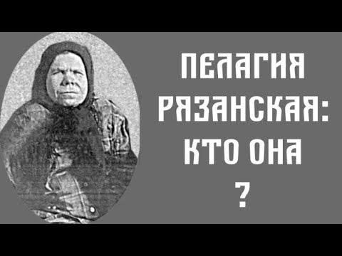 О Пелагее Рязанской и ее пророчествах