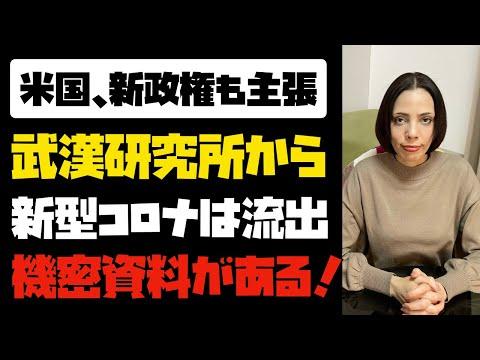 【中国を徹底的に追及する】米国、新政権も「新型コロナは武漢研究所から流出された説」を裏付ける機密資料があると主張。