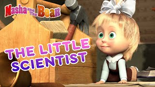 Masha and the Bear 💥 THE LITTLE SCIENTIST ⚗️👨‍🔬 Best episodes collection 🎬 Cartoons for kids