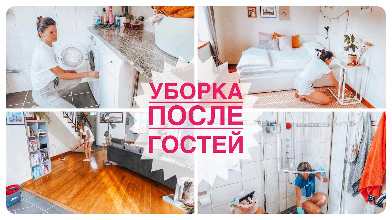 🧽🧺 Мотивация на уборку   Убираю дом после гостей