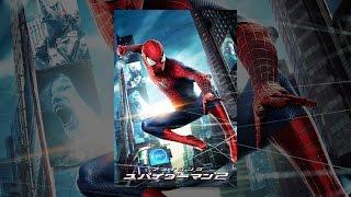 アメイジング・スパイダーマン 2(日本語吹替版) thumbnail