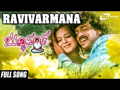 Ravivarmana | Buddhivantha | Upendra | Pooja Gandhi | Kannada Video Song