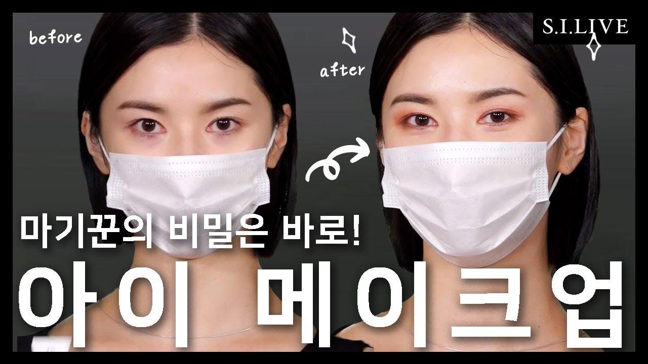 간단한 데일리 마기꾼 아이 메이크업 🖤 + 아워글래스 신상 포함!