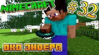 Майнкрафт #32 ОКО Эндера. Игровой мульт Minecraft ВЫЖИВАНИЕ