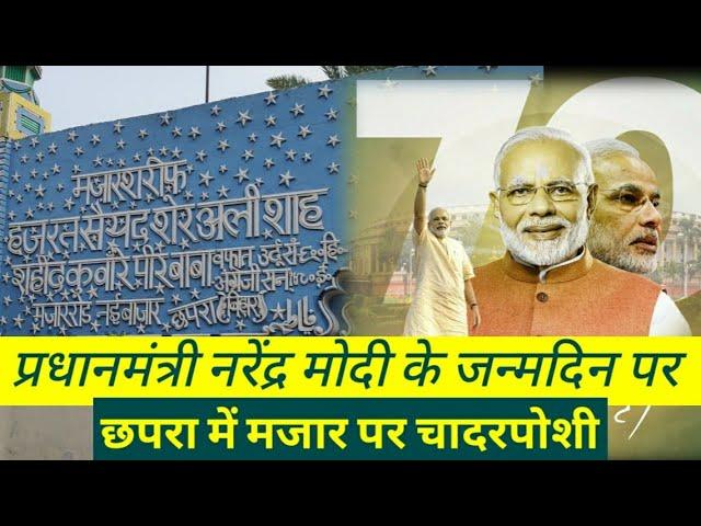 प्रधानमंत्री नरेंद्र मोदी के जन्मदिन पर छपरा में शहीद कुंवारे पीर बाबा के मजार पर की गई चादरपोशी