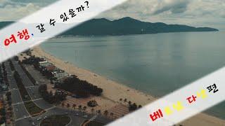 (동남아여행) 베트남 다낭 여행을 추천합니다...…