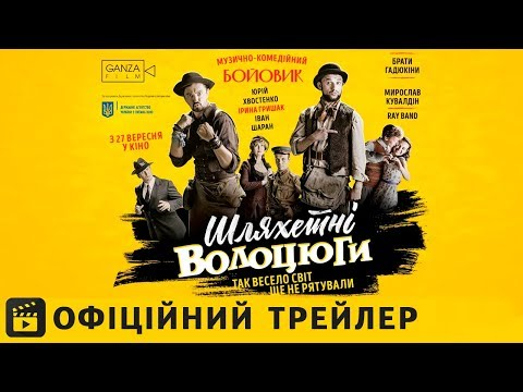 Шляхетні волоцюги / Офіційний трейлер #2 українською 2018 UA