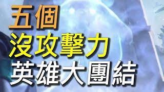 【傳說對決】沒攻擊力【五輔助英雄】大團結!竟然把當今OP神角直接打爆!