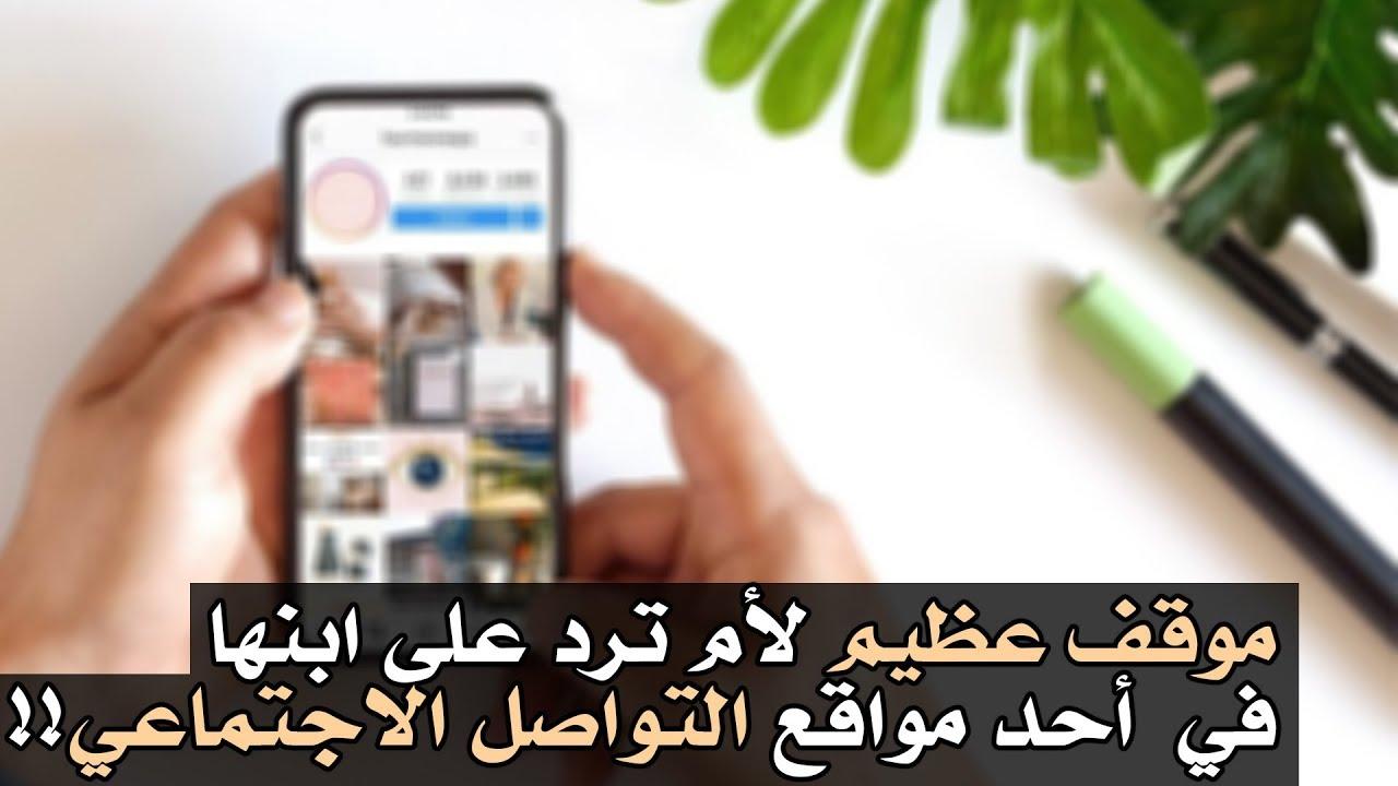 موقف عظيم لأم ترد على ابنها في  أحد مواقع التواصل الاجتماعي!!