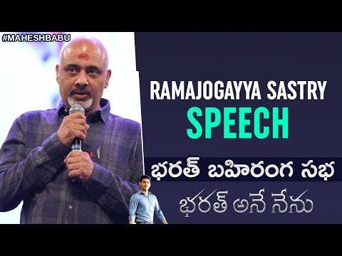 Lyricist Ramajogayya Sastry Speech at Bharat Bahiranga Sabha | Bharat Ane Nenu | Mahesh Babu | DSP