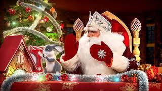 Новогоднее приключение Зимние забавы  Поздравление от Деда Мороза