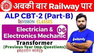 10:00 PM - RRB ALP CBT-2 2018 | Electrician by Ratnesh Sir | Transformer (Previous Year Imp.Ques)