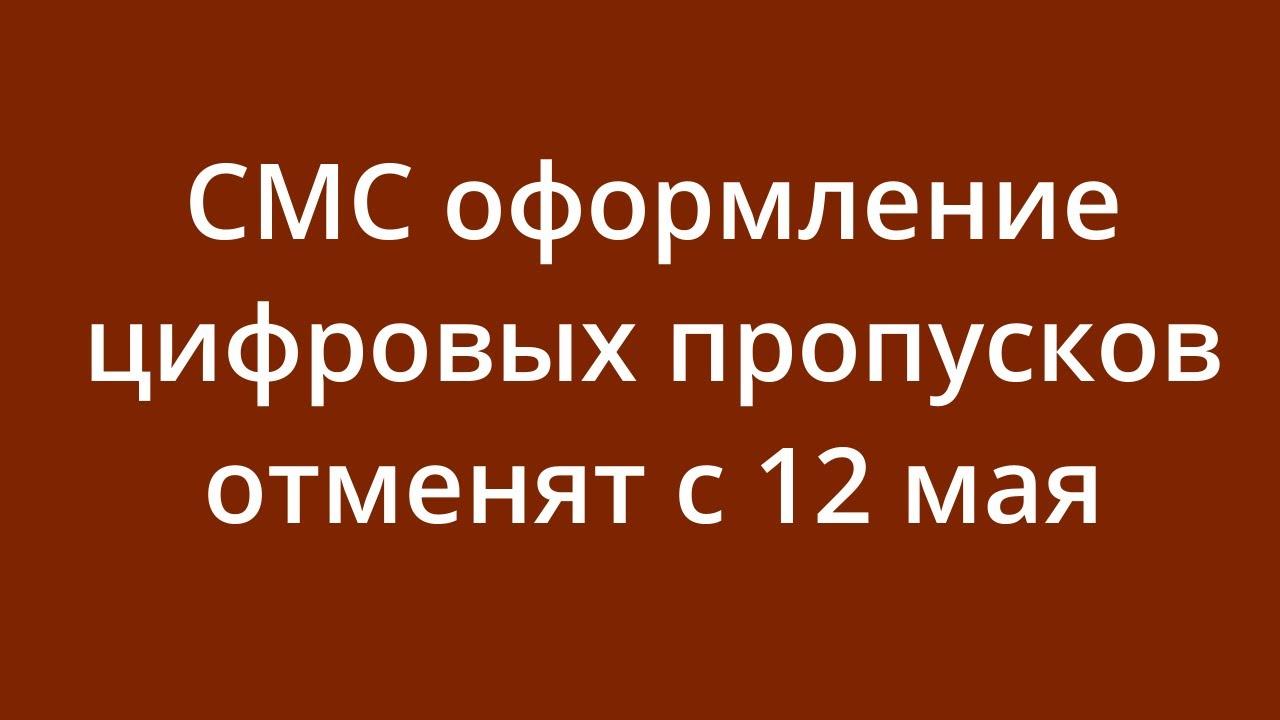 Новости — СМС-оформление цифровых пропусков отменят с 12 мая