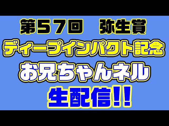 【生配信】ディープインパクト記念・生予想&生配信