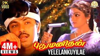 Pudhu Manithan Tamil Movie Songs | Yelelankuyilae Video Song | Sathyaraj | Bhanupriya | Deva