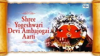 Download Hindi Video Songs - Aarti Bhave Karuya Yogeshwarichi - Shree Yogeshwari Devi Ambajogai Aarti | Marathi Bhakti Geet