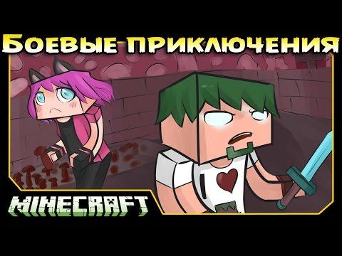 Cмотреть видео майнкрафт с лололошкой - lololoshkas.ru