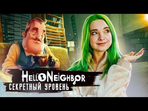 СЕКРЕТНЫЙ УРОВЕНЬ ► ПРИВЕТ СОСЕД ► Hello Neighbor Полное прохождение