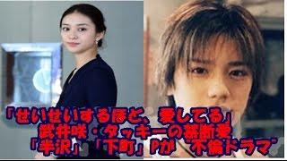 武井咲さん主演の連続ドラマ「せいせいするほど、愛してる」(TBS系火曜...