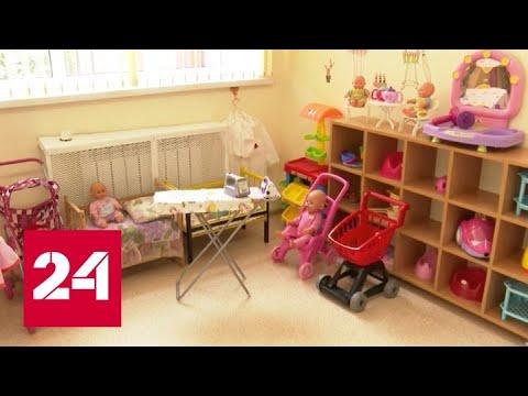 С 1 июня в Ростове-на-Дону заработают детские сады - Россия 24