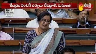 MP Sumalatha Wonderful Speech in Parliament   Rising Farmer Problems