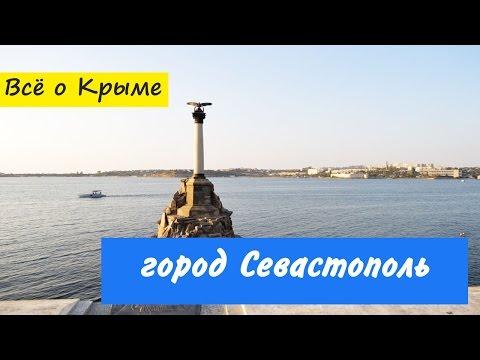 город Севастополь, достопримечательности Севастополя, маршруты Севастополя, Севастополь море