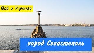 видео Севастополь. Достопримечательности города и окрестности
