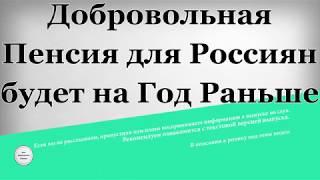 видео Почему пенсионный возраст в России обязательно вырастет
