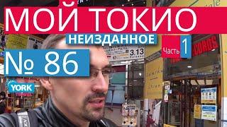 Япония. Фильм Мой Токио. Неизданное. Часть 1.