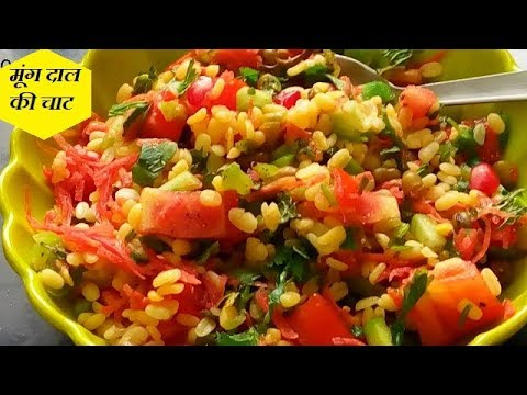 मूंग दाल की चटपटी चाट | Weight Loss Recipe | Healthy Recipe|Cooking With Anita Salad Salad Recipes
